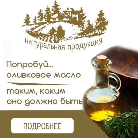 Попробуй масло